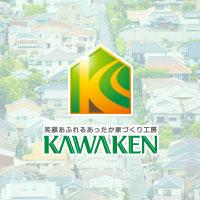 愛知県海部郡近郊の注文住宅・規格住宅なら川平建設